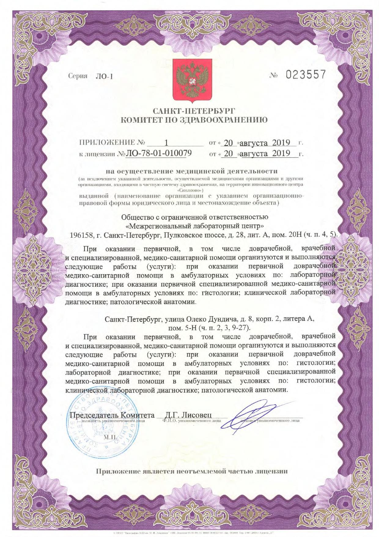 Лицензия 20.08.2019 (1)_page-0003